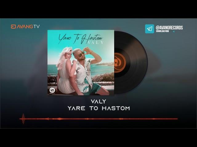 Valy - Yare To Hastom OFFICIAL TRACK | ولی - یار تو هستوم