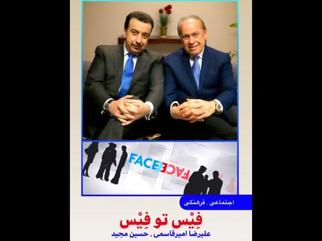 Face 2 Face with Alireza Amirghassemi and Hossein Madjid ... December 26, 2020