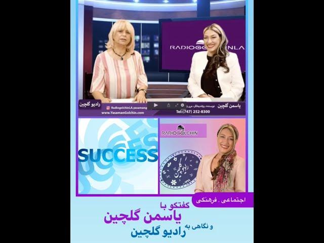 Success: An Interview with Yasaman Golchin ... Radio Golchin Los Angeles ... February 16, 2021