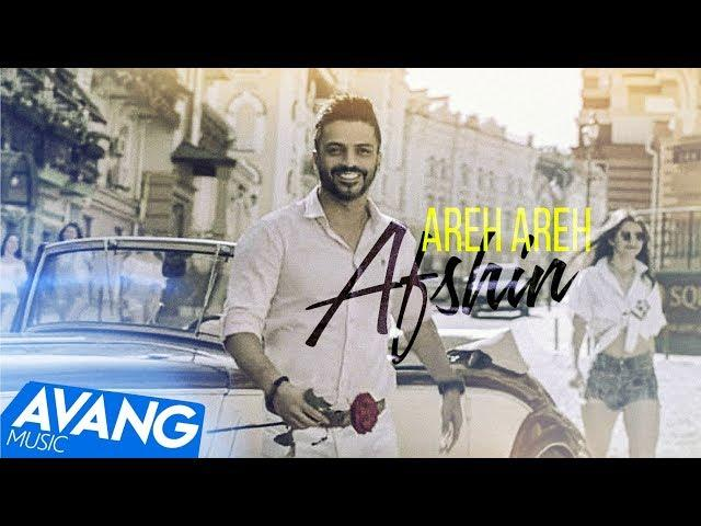 Afshin - Areh Areh OFFICIAL VIDEO | افشین - آره آره