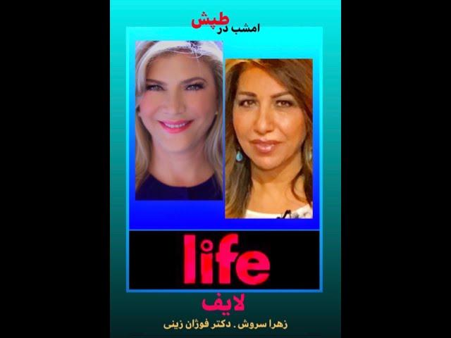 Life with Zahra Soroush and Dr. Foojan Zeine ... با آدم بداخلاق چه کنیم