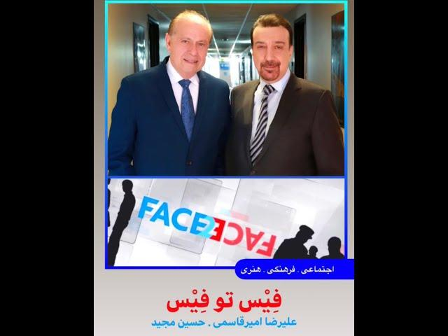 Face 2 Face with Alireza Amirghassemi and Hossein Madjid ... December 5, 2020