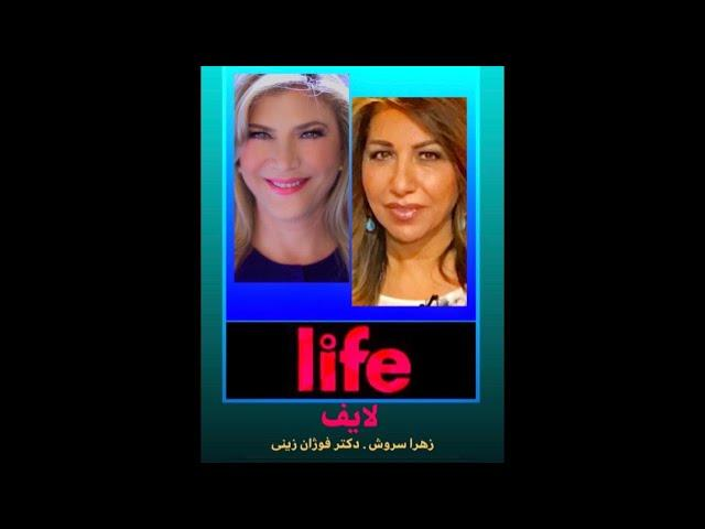 Life with Zahra Soroush and Dr. Foojan Zeine ... Stop Arguing