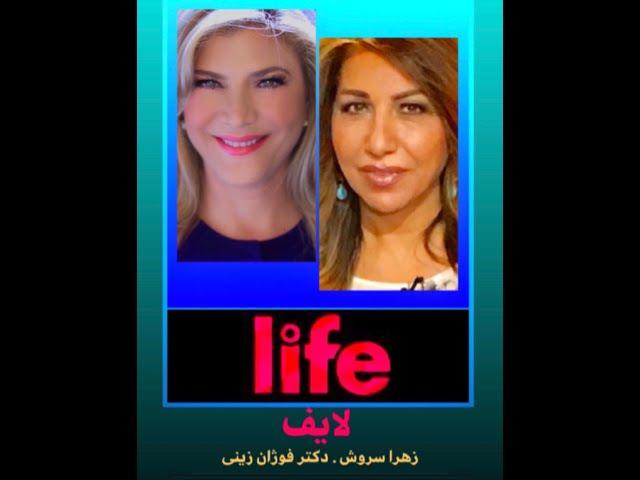 Life with Zahra Soroush and Dr. Foojan Zeine ...  Aging Gracefully