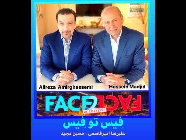 Face2Face with Alireza Amirghassemi and Hossein Madjid ... July 9, 2020