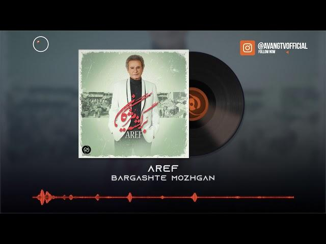 Aref - Bargashte Mozhgan OFFICIAL TRACK | عارف - برگشته مژگان