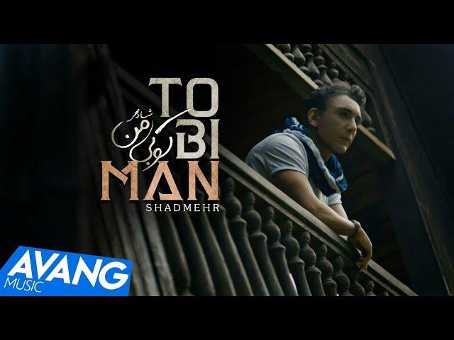 Shadmehr Aghili - To Bi Man OFFICIAL VIDEO 4K
