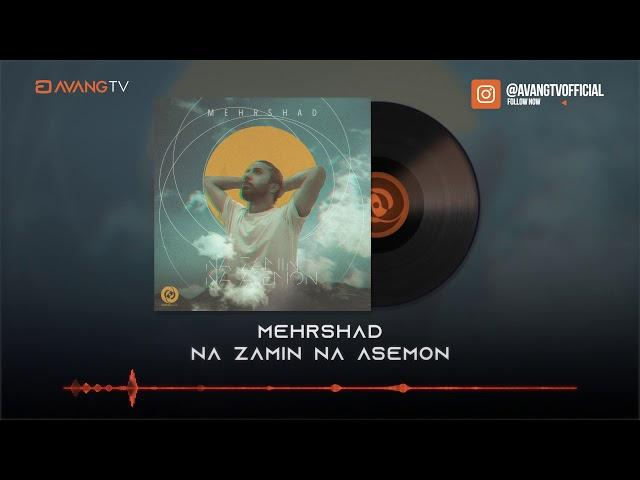 Mehrshad - Na Zamin Na Asemon OFFICIAL TRACK | مهرشاد - نه زمین نه آسمون