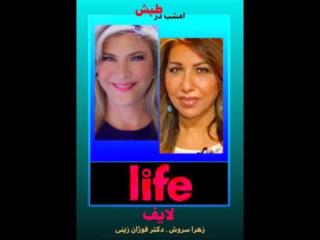 Life with Zahra Soroush and Dr. Foojan Zeine