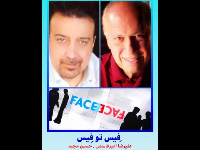Face2Face with Alireza Amirghassemi and Hossein Madjid ... June 30, 2020