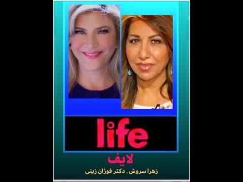 Life with Zahra Soroush and Dr. Foojan Zeine ...  Keep up with Kindness