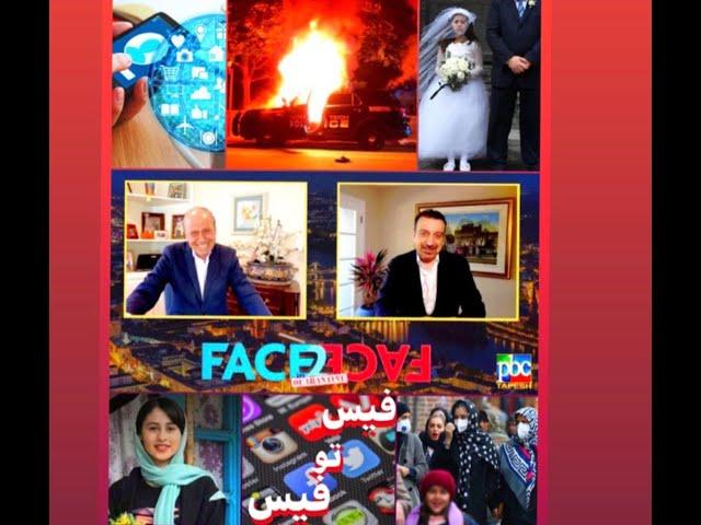 Face2Face with Alireza Amirghassemi and Hossein Madjid ... May 30, 2020