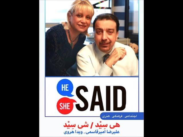 He Said She Said with Vida Heravi and Alireza Amirghassemi - October 22, 2020